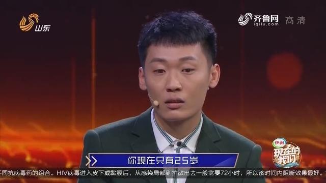 20190505《现在的我们》:张维道——青春与爱同行