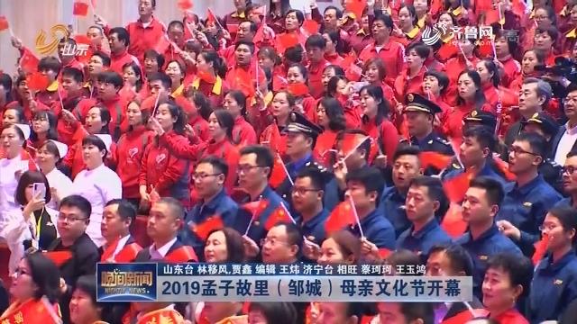 2019孟子故里(邹城)母亲文化节开幕