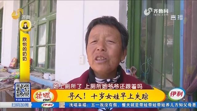 齐河:寻人!十岁女娃早上失踪