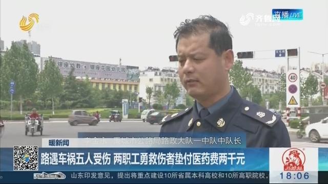 【暖新闻】禹城:路遇车祸五人受伤 两职工勇救伤者垫付医药费两千元