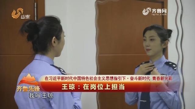20190506《齐鲁先锋》:在习近平新时代中国特色社会主义思想指引下·奋斗新时代 青春新光彩 王琼——在岗位上担当
