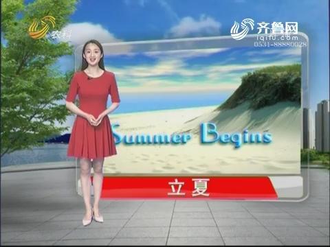 看天气:今日立夏 昼长夜短 逐渐升温