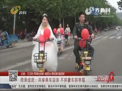 菏澤成武:共享單車迎親 不拼豪車拼幸福