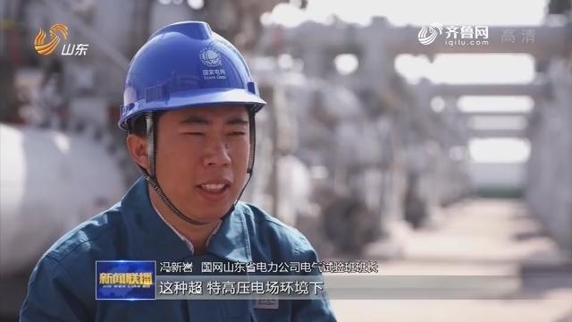 """【中国梦 劳动美】""""电网神探""""冯新岩"""