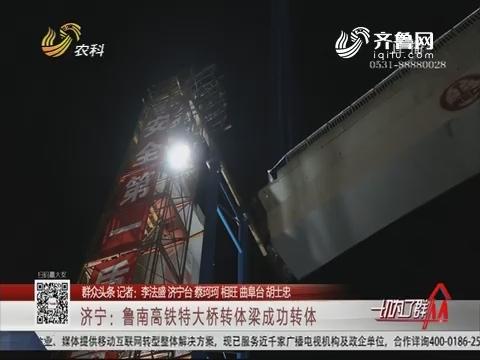 【群众头条】济宁:鲁南高铁特大桥转体梁成功转体