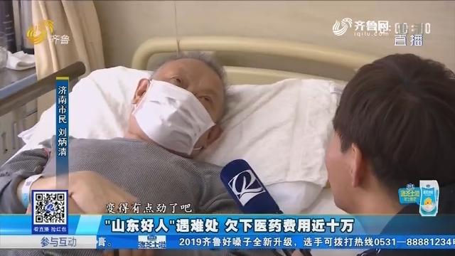 """莱芜:""""山东好人""""遇难处 欠下医药费用近十万"""