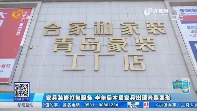 青岛:家具装修打包服务 半年后木质家具出现开裂变形