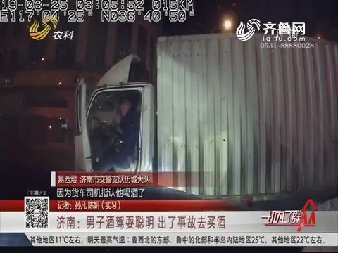 济南:男子酒驾耍聪明 出了事故去买酒