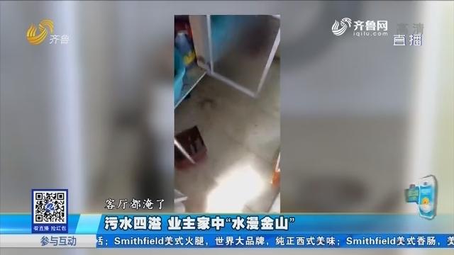 """济南:污水四溢 业主家中""""水漫金山"""""""