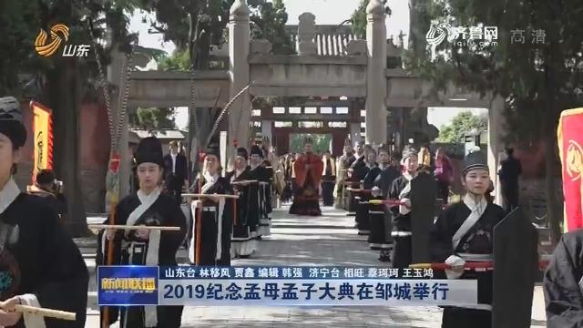 2019纪念孟母孟子大典在邹城举行