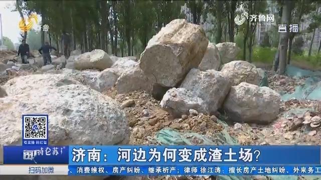 济南:河边为何变成渣土场?