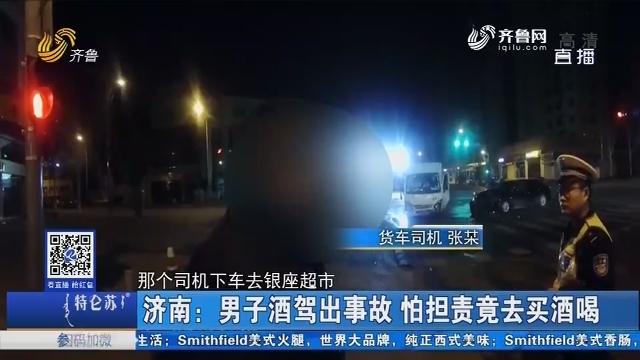 济南:男子酒驾出事故 怕担责竟去买酒喝