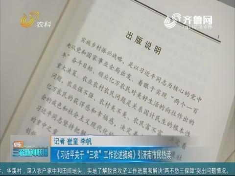 """【三农要闻】《习近平关于""""三农""""工作论述摘编》引济南市民热读"""