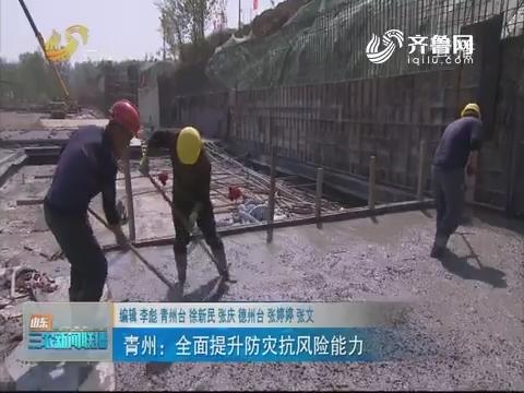 【全国防灾减灾周】青州:全面提升防灾抗风险能力