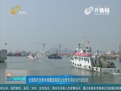 【权威发布】全国海洋伏季休渔暨渤海综合治理专项执法行动启动
