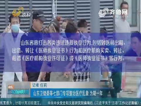 【权威发布】山东卫健委第七部门专项整治医疗乱象 为期一年