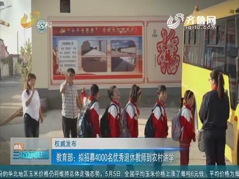 【权威发布】教育部:拟招募4000名优秀退休教师到农村讲学