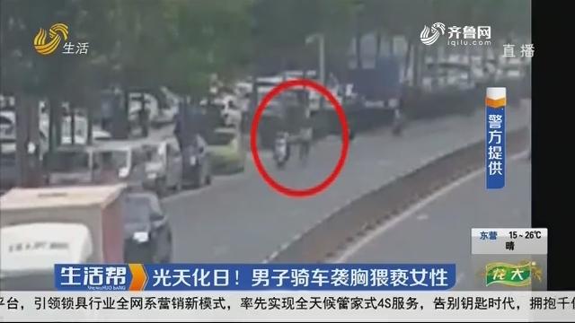 济南:光天化日!男子骑车袭胸猥亵女性