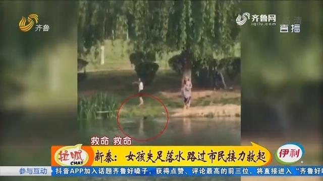新泰:女孩失足落水 路过市民接力救起