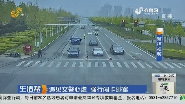 淄博:遇见交警心虚 强行闯卡逃窜