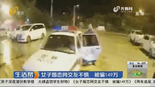 烟台:女子婚恋网交友不慎 被骗149万