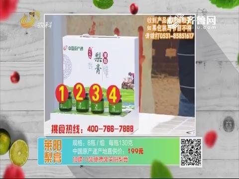 20190506《中国原产递》:莱阳梨膏