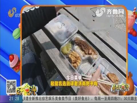 20190506《美好食光》:一道菜可以享受敲锣打鼓坐花轿