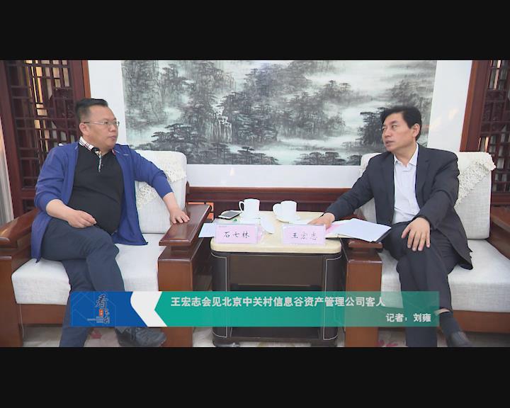 王宏志会见北京中关村信息谷资产管理公司客人