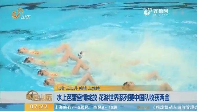 水上芭蕾盛情绽放 花游世界系列赛中国队收获两金
