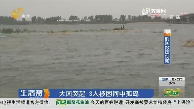 临沂:大风突起 3人被困河中孤岛