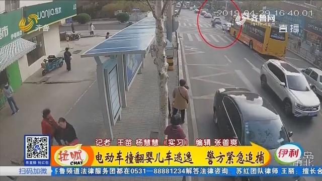 青岛:电动车撞翻婴儿车逃逸 警方紧急追捕