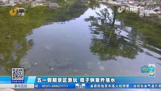泰安:五一假期景区游玩 母子俩意外落水