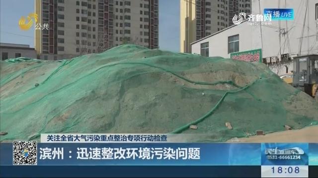 【关注全省大气污染重点整治专项行动检查】滨州:迅速整改环境污染问题