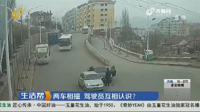 烟台:两车相撞 驾驶员互相认识?