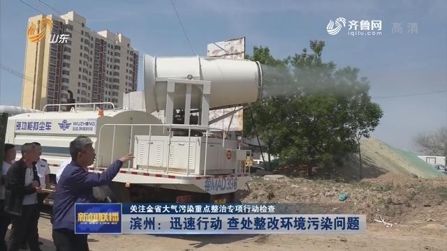 【关注全省大气污染重点整治专项行动检查】滨州:迅速行动 查处整改环境污染问题