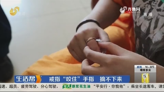 """潍坊:戒指""""咬住""""手指 摘不下来"""