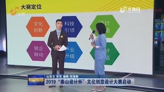 """2019""""泰山设计杯""""文化创意设计大赛启动"""