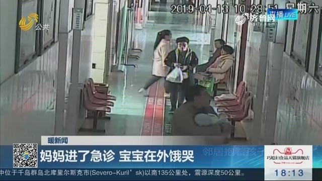 【暖新闻】商河:妈妈进了急诊 宝宝在外饿哭