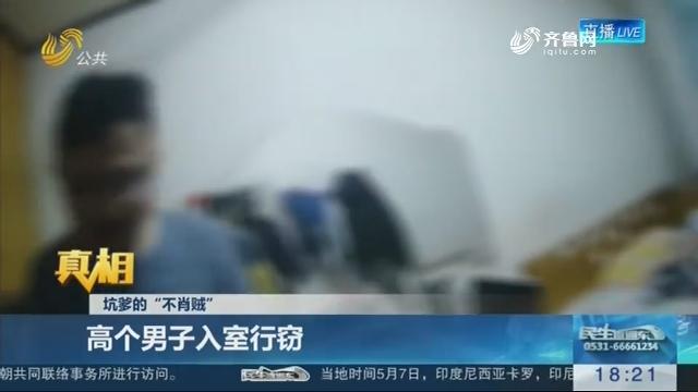 """【真相】烟台:坑爹的""""不肖贼"""" 高个男子入室行窃"""