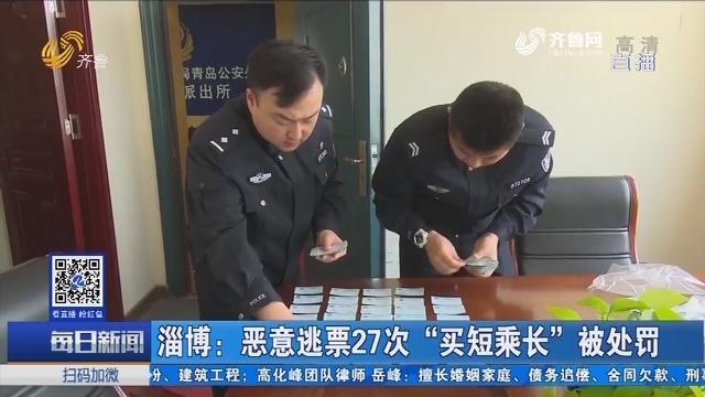 """淄博:恶意逃票27次 """"买短乘长""""被处罚"""