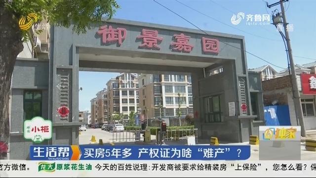 """【独家】宁津:买房5年多 产权证为啥""""难产""""?"""
