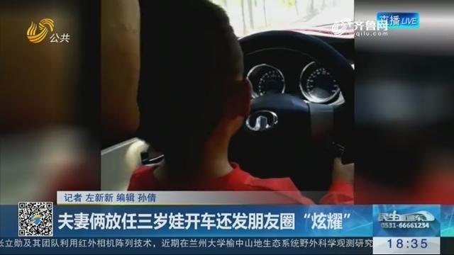 """聊城:夫妻俩放任三岁娃开车还发朋友圈""""炫耀"""""""