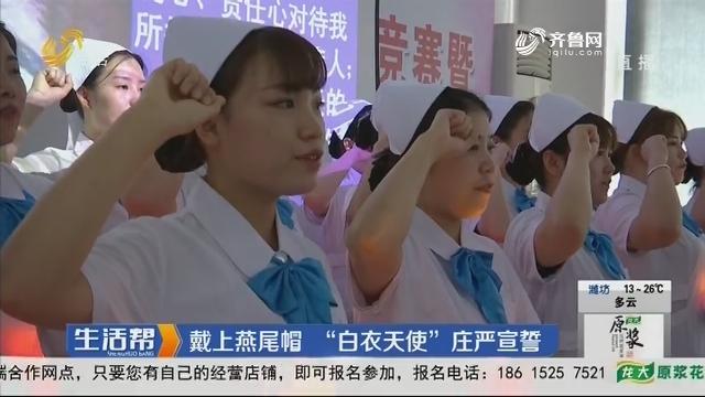 """济南:戴上燕尾帽 """"白衣天使""""庄严宣誓"""