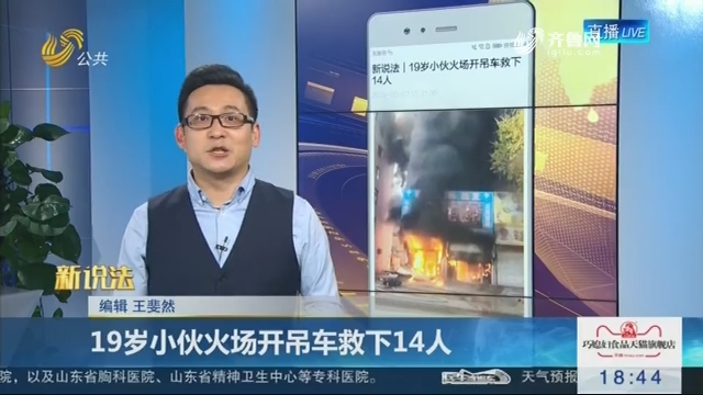 【新说法】19岁小伙火场开吊车救下14人