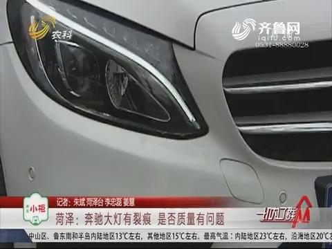菏澤:奔馳大燈有裂痕 是否質量有問題