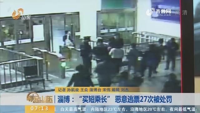 """【闪电新闻排行榜】淄博:""""买短乘长"""" 恶意逃票27次被处罚"""