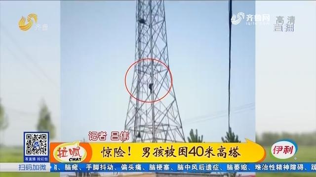 【凡人善举】济南:惊险!男孩被困40米高塔