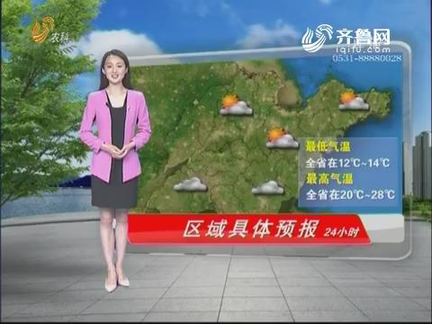 看天气:鲁南地区阴转多云 其他地区多云