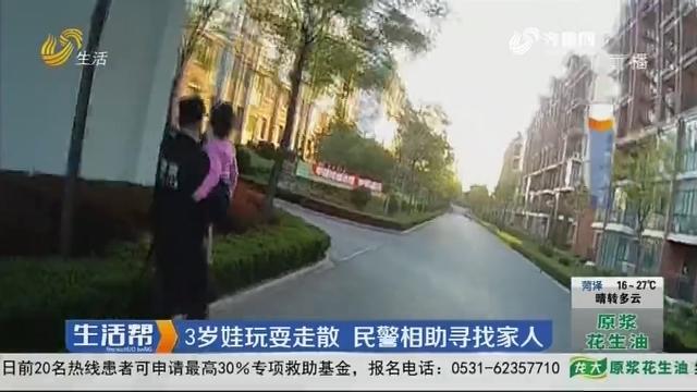 烟台:3岁娃玩耍走散 民警相助寻找家人