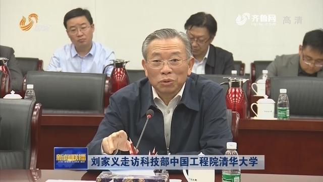 劉家義走訪科技部中國工程院清華大學
